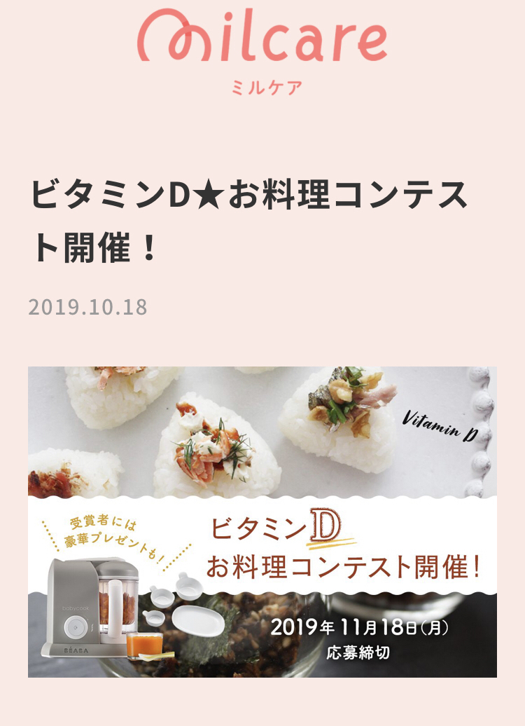 成長記録アプリ「ミルケア」の、ビタミンDお料理コンテスト_d0339705_11465701.jpg