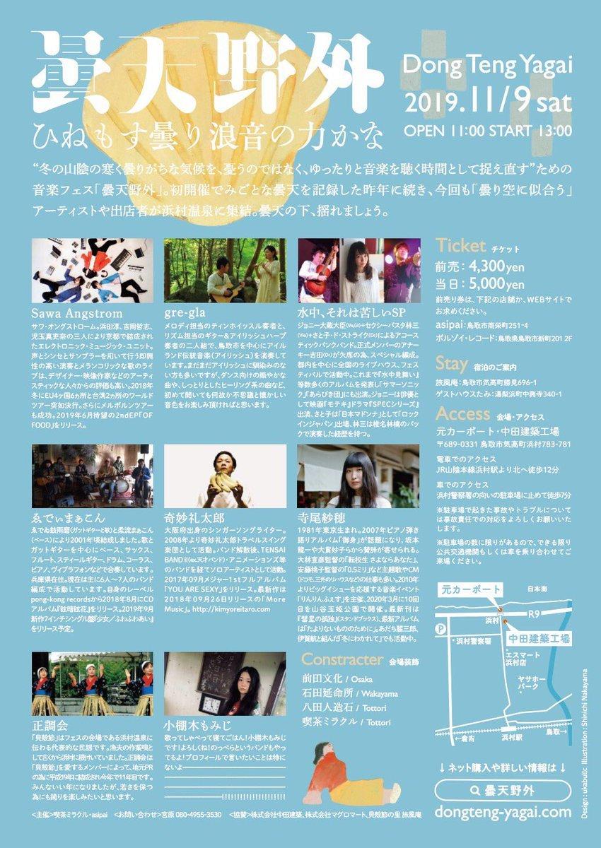 11/9 (土) 曇天野外 @ 鳥取 浜村_b0125413_23444867.jpg