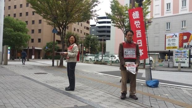 10月21日、岡山駅東口で、11・3全国労働者集会ビラを配りました_d0155415_09203116.jpg