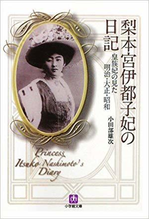 小田部雄次作「梨本宮伊都子妃の日記」を読みました。_d0019916_19111654.jpg