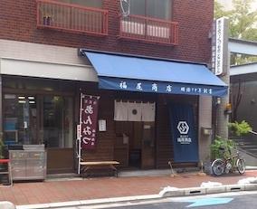 福尾商店おしゃれになる_d0106518_02015644.jpg