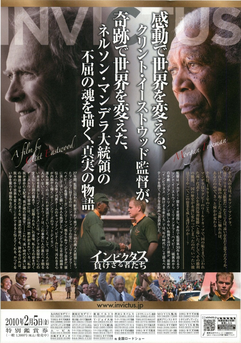 映画「インビクタス」_e0072023_1992128.jpg