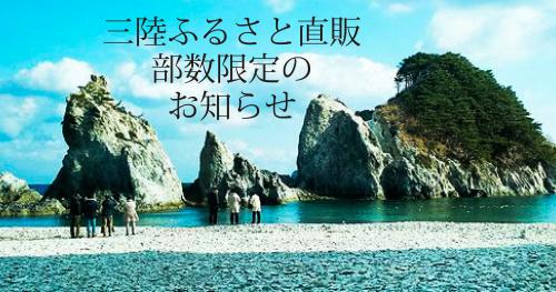 【号外】三陸ふるさと直販 超小規模で開催予定_f0203027_16151143.jpg
