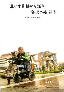 車いす目線から巡る金沢の旅・2018~桶屋善一さん_b0115629_16234417.jpg