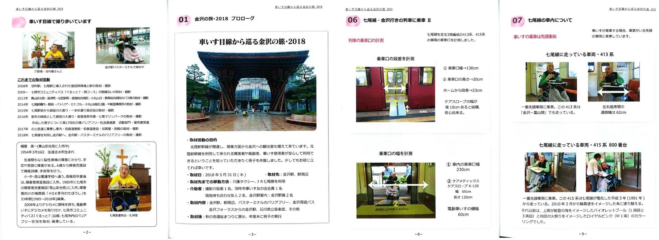 車いす目線から巡る金沢の旅・2018~桶屋善一さん_b0115629_16234432.jpg
