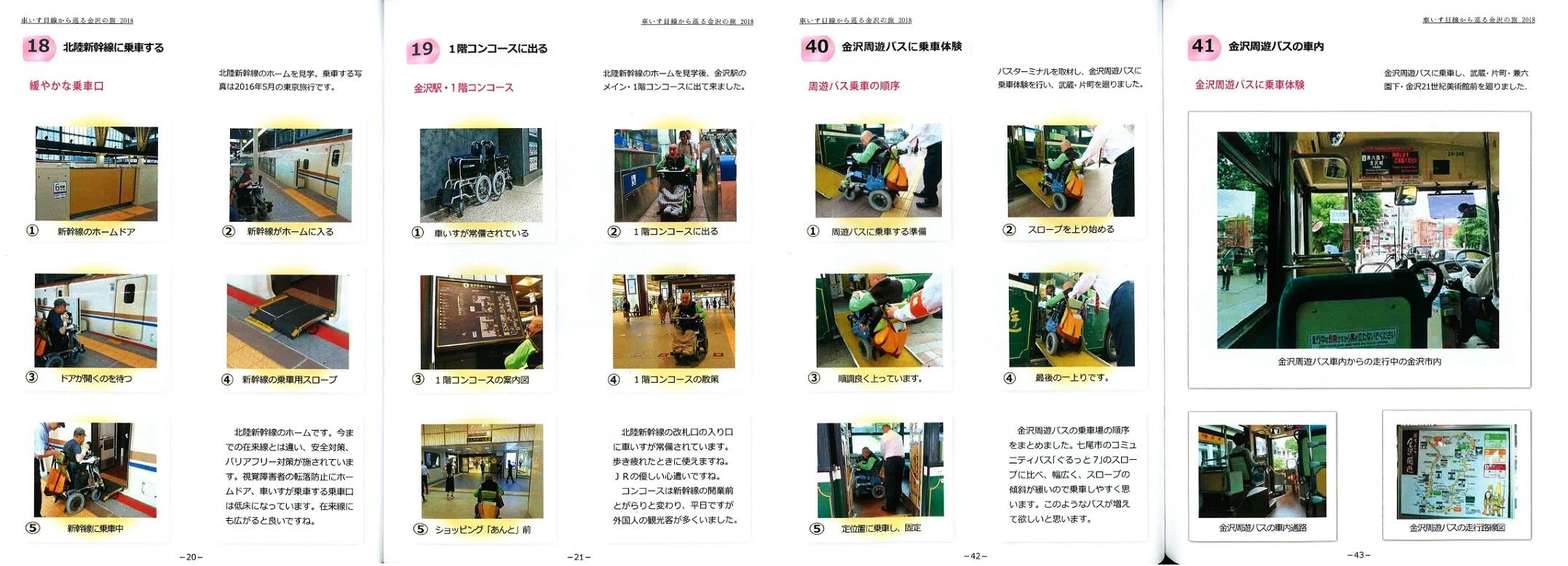 車いす目線から巡る金沢の旅・2018~桶屋善一さん_b0115629_16234492.jpg