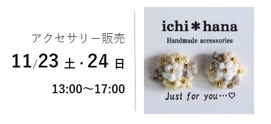ichi*hana_b0197139_12064753.jpg