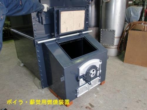 協和式無圧温水缶ボイラは、日々マイナーチェンジ!_f0228240_11124164.jpg