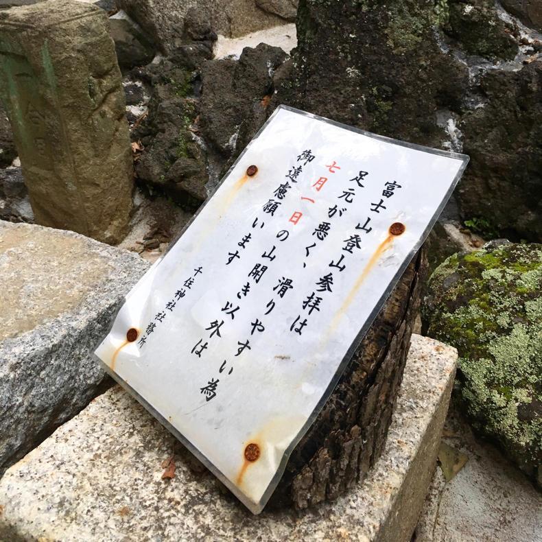 千住宮本富士を見にいってきました_c0060143_10094026.jpg