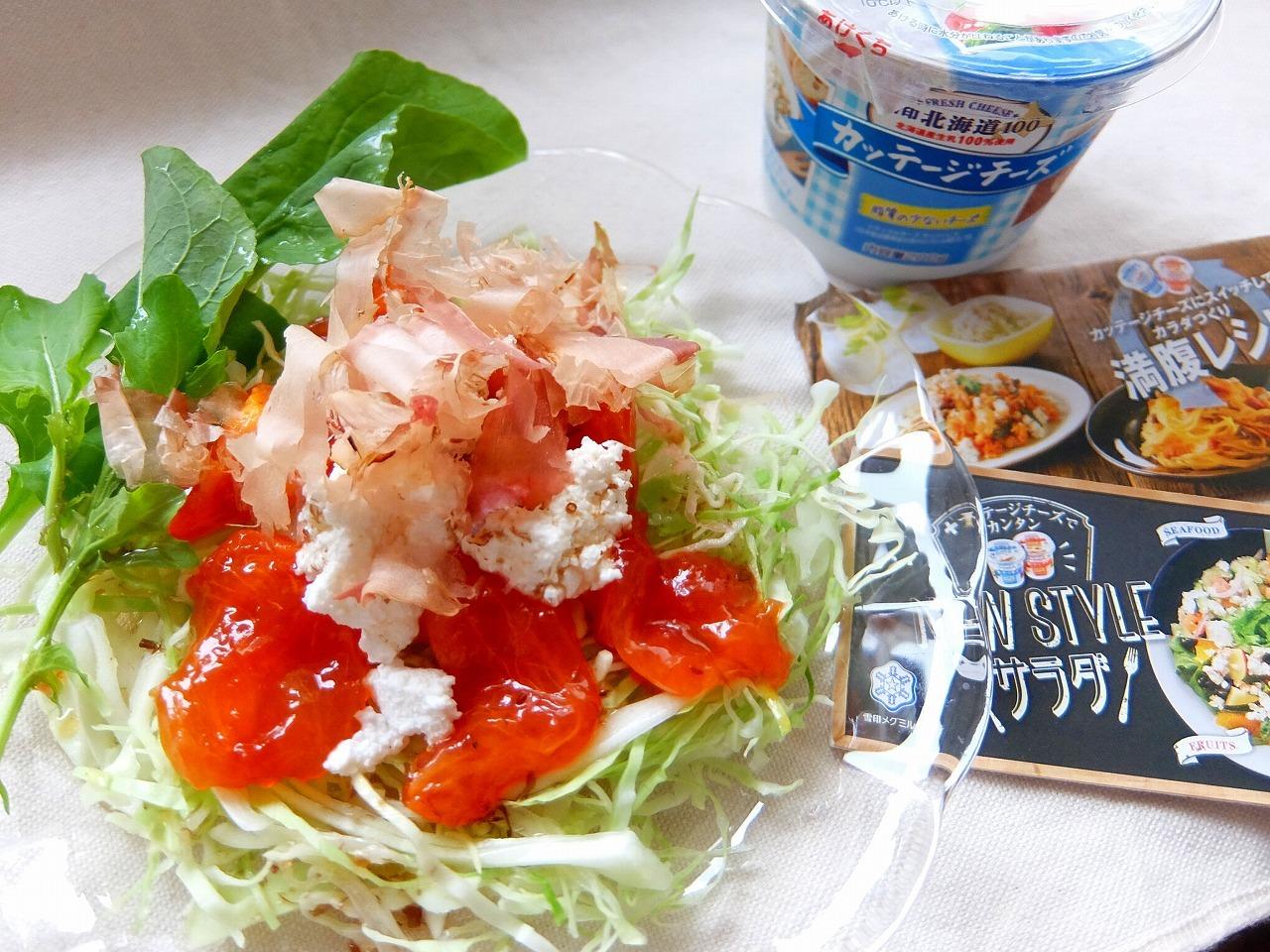 ずくし柿とカッテージチーズの和風サラダ♪_e0175443_11241432.jpg