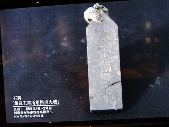 魏武王・曹操は寒冷期を乗り越え、漢王朝の文化を発展させた_a0237545_20225215.jpg