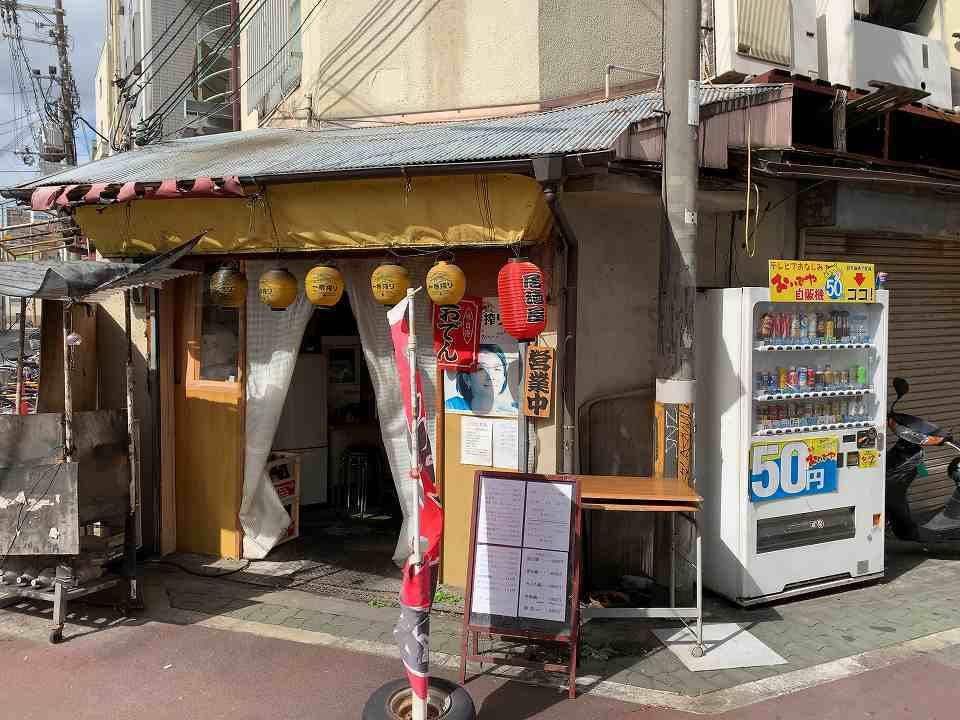 萩ノ茶屋の居酒屋「立ち呑みグルメ」_e0173645_07391938.jpg