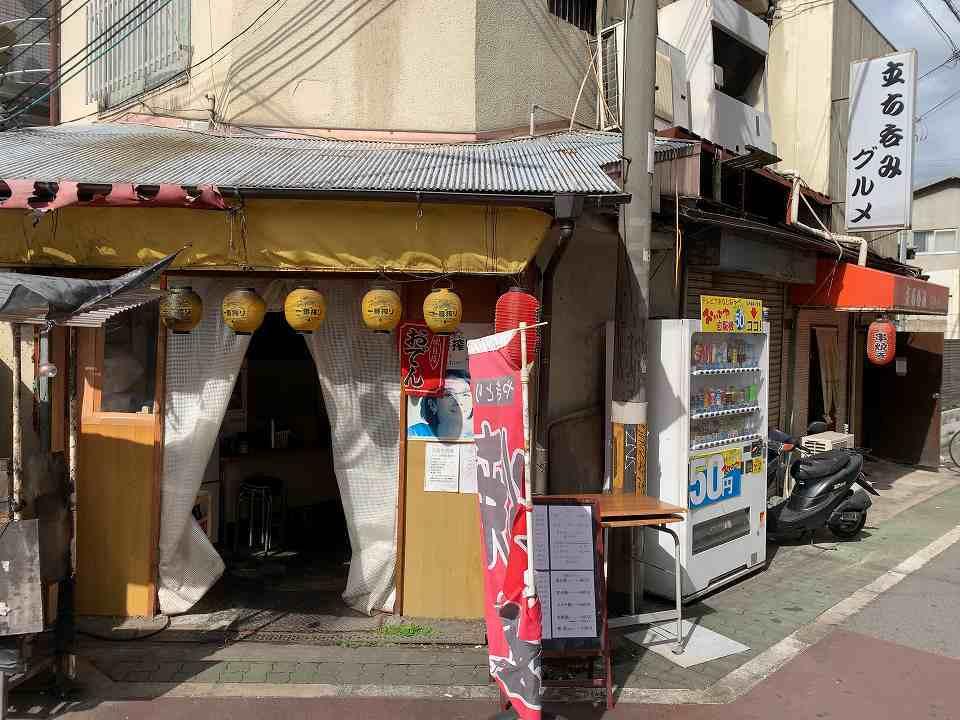 萩ノ茶屋の居酒屋「立ち呑みグルメ」_e0173645_22461211.jpg