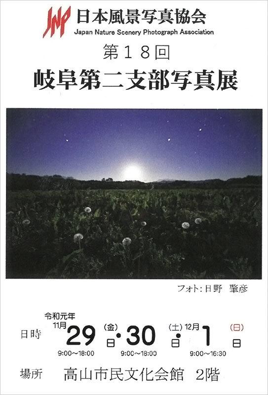 第18回 日本風景写真協会 岐阜第二支部写真展(岐阜)_c0142549_11250392.jpg