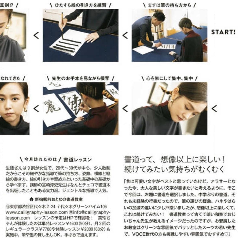 桐谷美玲さんに当新宿書道教室で書道レッスンを体験していただきました_e0344055_14114406.jpeg