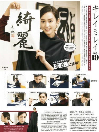 桐谷美玲さんに当新宿書道教室で書道レッスンを体験していただきました_e0344055_14122595.jpeg