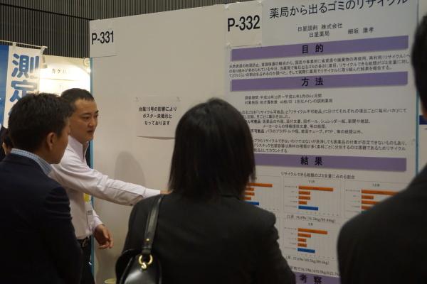 第52回日本薬剤師会学術大会_c0203658_17080955.jpg