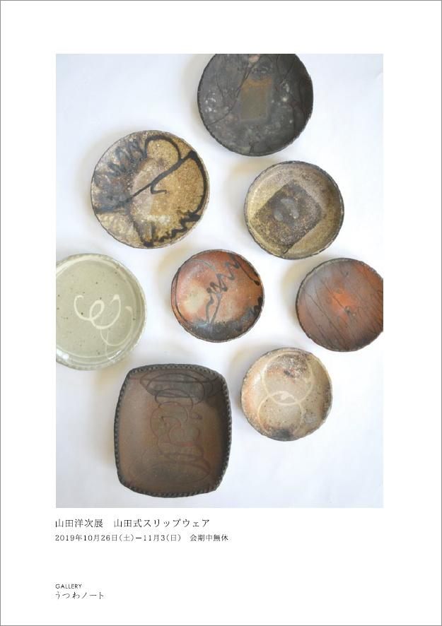 「山田洋次展 山田式スリップウェア」8日目_d0087761_1782767.jpg