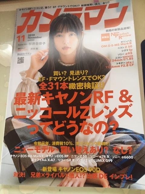 月刊カメラマン 11月号_a0144779_13244964.jpg