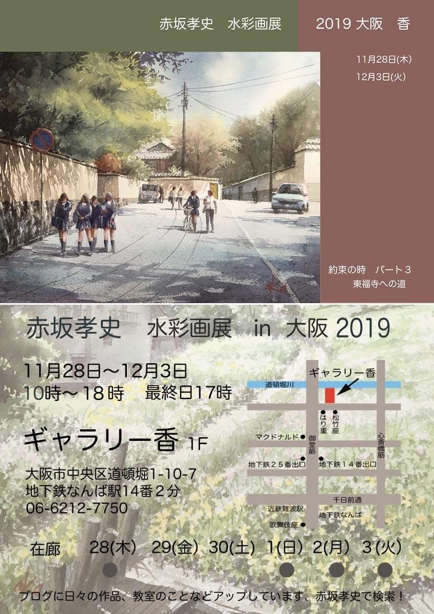 ぼちぼちアナウンス 赤坂 大阪個展2019 - 赤坂孝史の水彩画