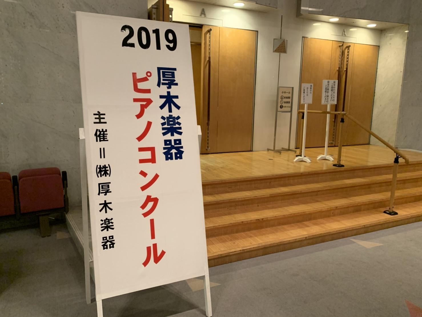 2019年 第16回 厚木楽器ピアノコンクール 本選受賞者紹介♪ - 厚木楽器 わくわく教室日記