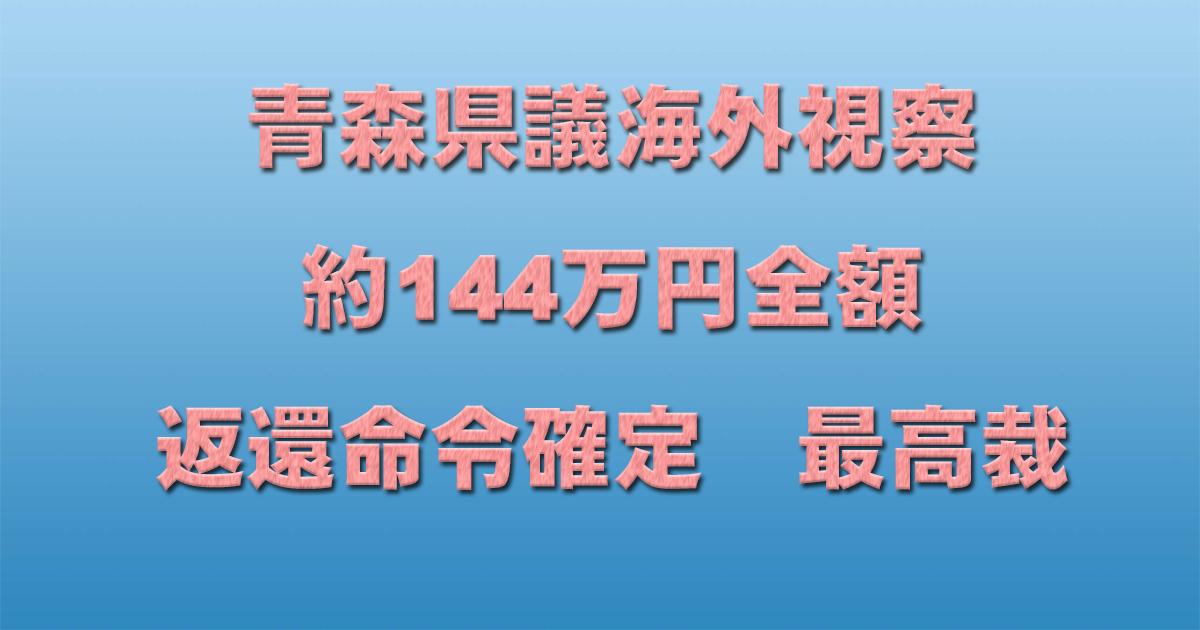 青森県議海外視察 約144万円全額返還命令確定 最高裁_d0011701_23402086.jpg