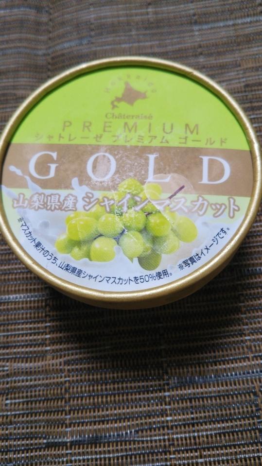 Chateraise PREMIUM GOLD シャインマスカット_f0076001_23383966.jpg