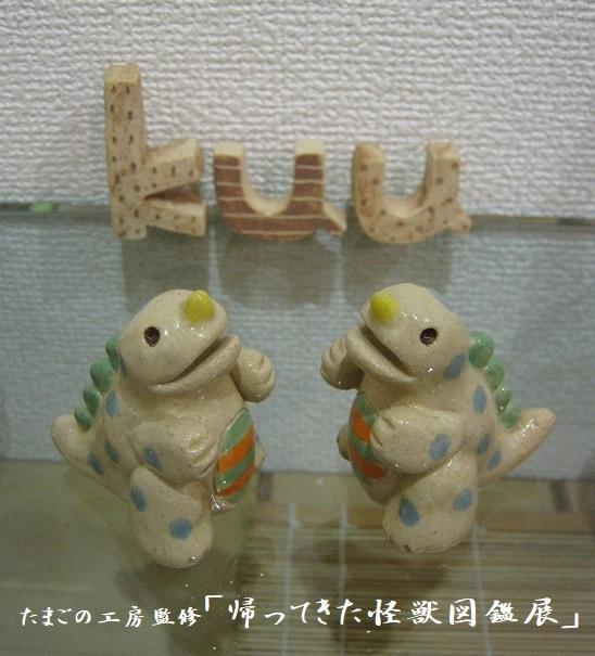 たまごの工房監修「 帰ってきた怪獣図鑑展 」その7_e0134502_15255592.jpg