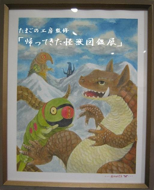 たまごの工房監修「 帰ってきた怪獣図鑑展 」その7_e0134502_15280619.jpg
