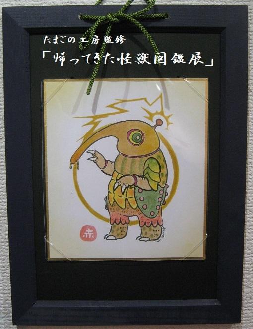 たまごの工房監修「 帰ってきた怪獣図鑑展 」その7_e0134502_15281424.jpg