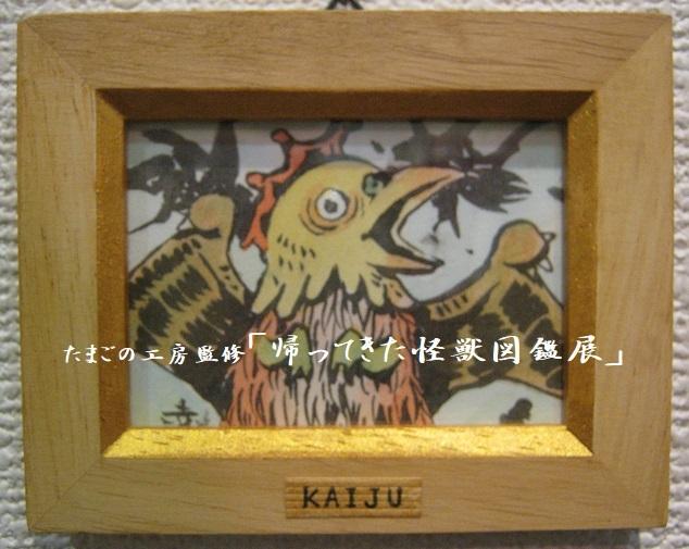 たまごの工房監修「 帰ってきた怪獣図鑑展 」その7_e0134502_15282367.jpg