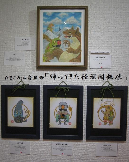 たまごの工房監修「 帰ってきた怪獣図鑑展 」その7_e0134502_15282645.jpg