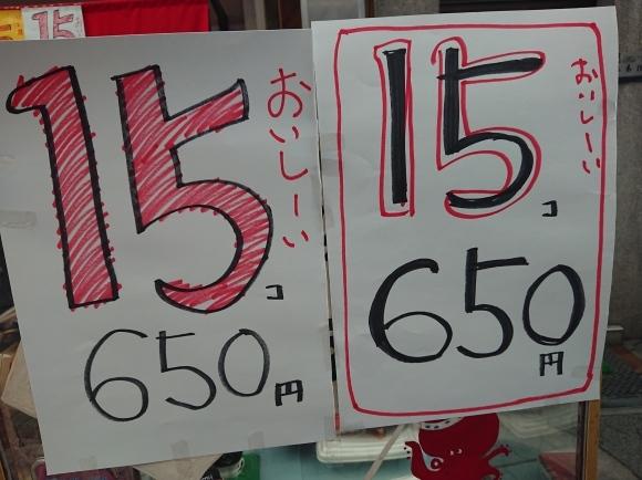 10/20 とり居 玉子焼き¥650 + アサヒスーパードライ¥400 @明石市_b0042308_23223231.jpg