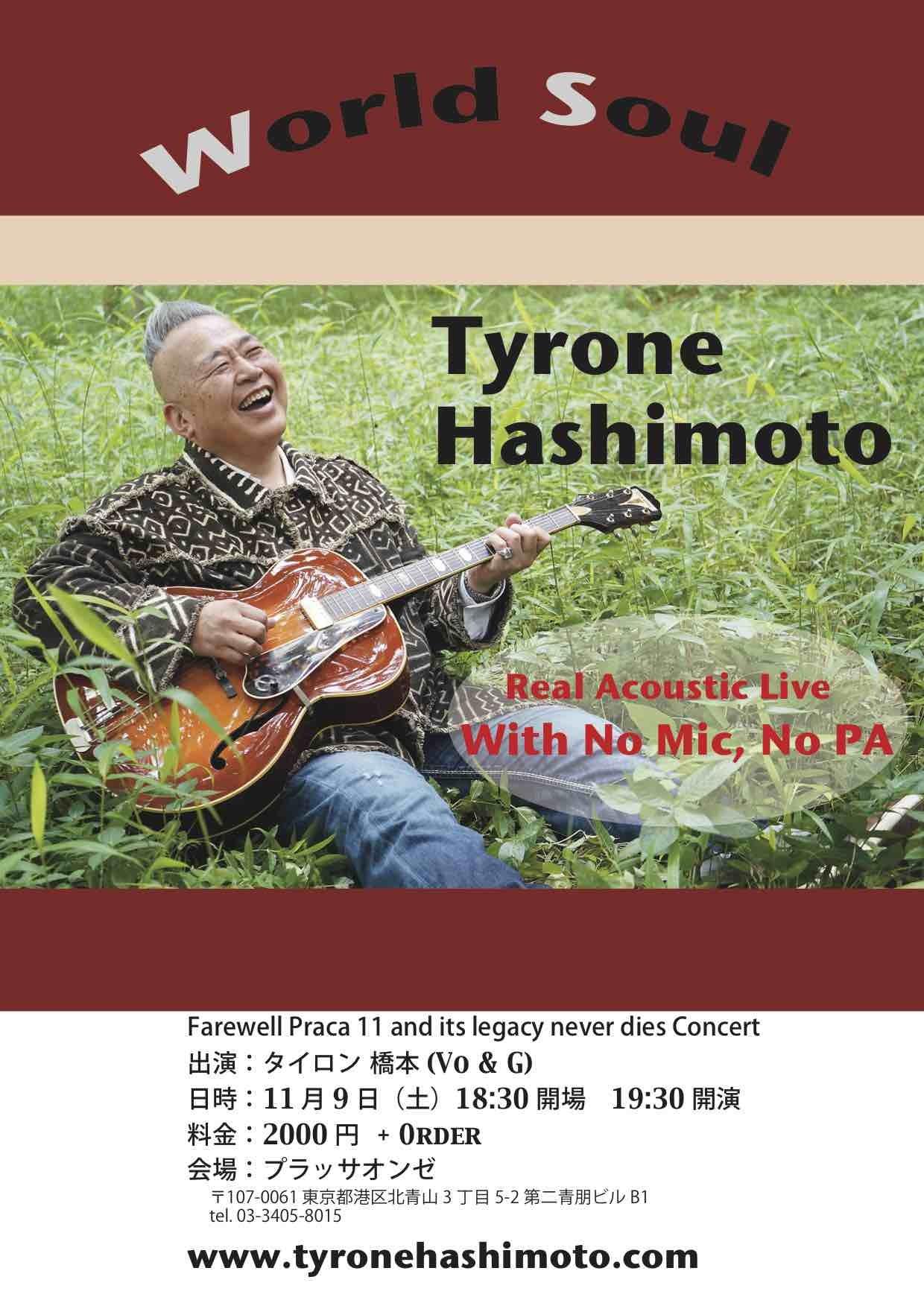 Tyrone Hashimoto 11月 ライブ情報_c0368808_15180628.jpg