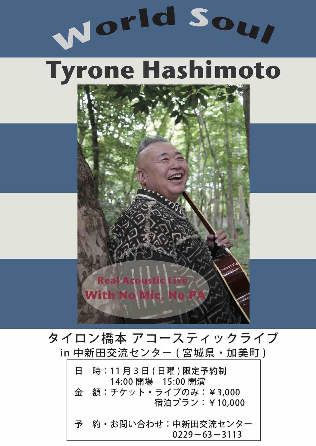 Tyrone Hashimoto 11月 ライブ情報_c0368808_15360699.jpg