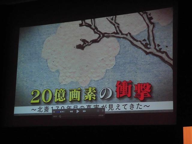 「北斎×富士市」で、市民みんなで「妄想」し実行しよう! 刺激的だった「北斎サミットin富士」_f0141310_21184211.jpg