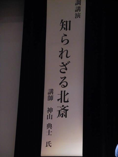 「北斎×富士市」で、市民みんなで「妄想」し実行しよう! 刺激的だった「北斎サミットin富士」_f0141310_21191348.jpg