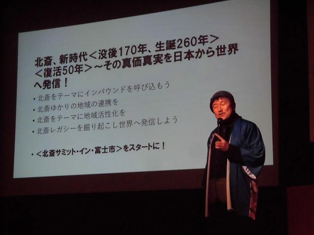 「北斎×富士市」で、市民みんなで「妄想」し実行しよう! 刺激的だった「北斎サミットin富士」_f0141310_21193894.jpg