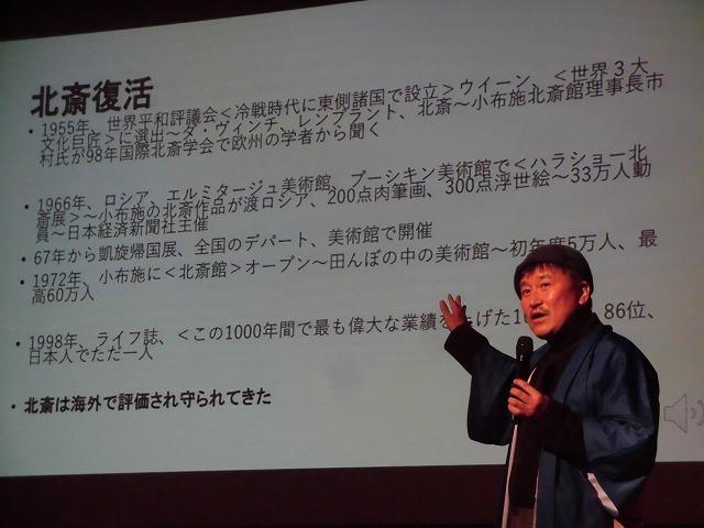 「北斎×富士市」で、市民みんなで「妄想」し実行しよう! 刺激的だった「北斎サミットin富士」_f0141310_21194503.jpg