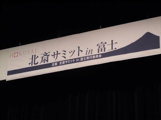 「北斎×富士市」で、市民みんなで「妄想」し実行しよう! 刺激的だった「北斎サミットin富士」_f0141310_21215745.jpg