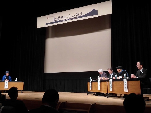 「北斎×富士市」で、市民みんなで「妄想」し実行しよう! 刺激的だった「北斎サミットin富士」_f0141310_21221304.jpg