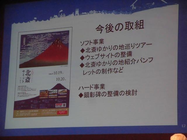 「北斎×富士市」で、市民みんなで「妄想」し実行しよう! 刺激的だった「北斎サミットin富士」_f0141310_21234230.jpg