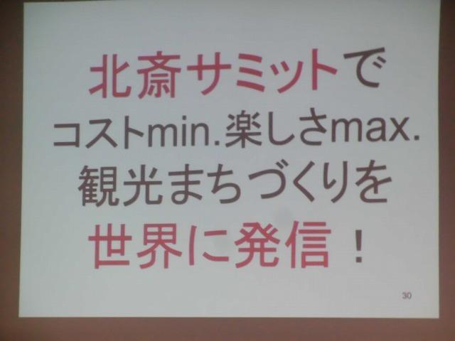 「北斎×富士市」で、市民みんなで「妄想」し実行しよう! 刺激的だった「北斎サミットin富士」_f0141310_21244043.jpg