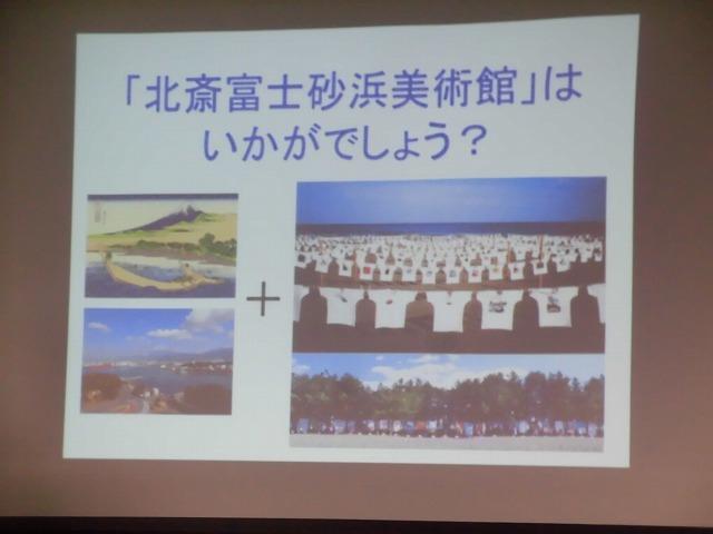 「北斎×富士市」で、市民みんなで「妄想」し実行しよう! 刺激的だった「北斎サミットin富士」_f0141310_21244864.jpg