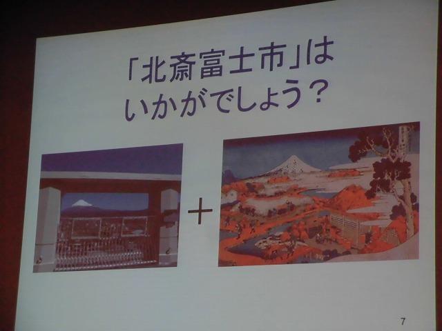 「北斎×富士市」で、市民みんなで「妄想」し実行しよう! 刺激的だった「北斎サミットin富士」_f0141310_21250027.jpg