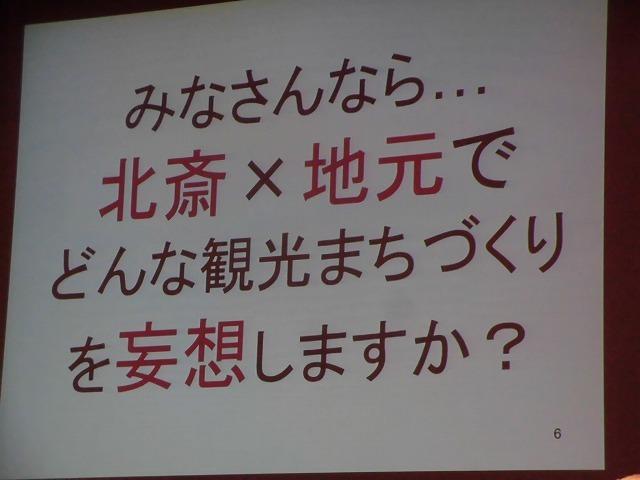 「北斎×富士市」で、市民みんなで「妄想」し実行しよう! 刺激的だった「北斎サミットin富士」_f0141310_21250890.jpg