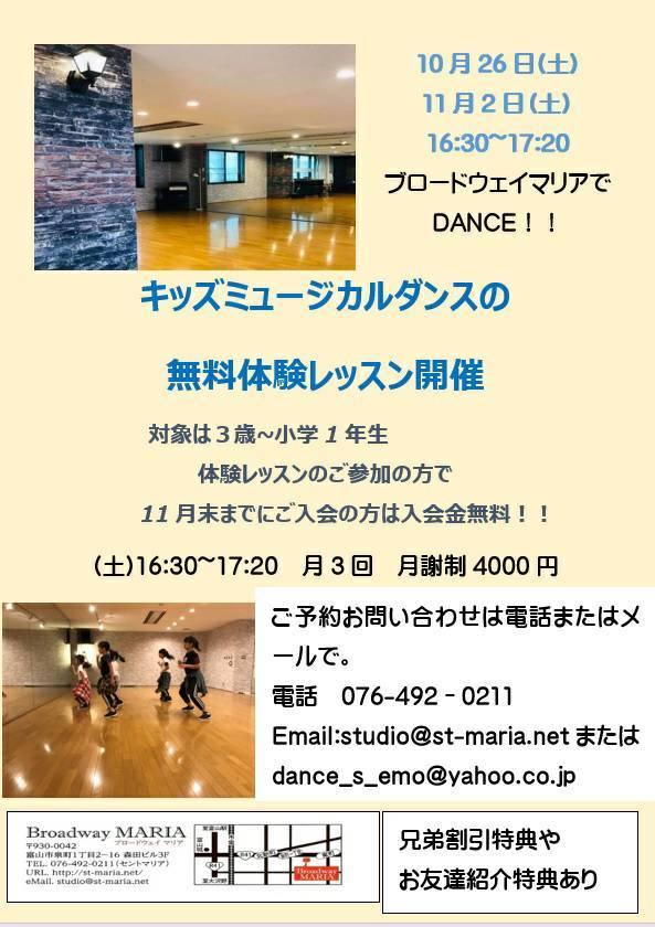 キッズミュージカルダンス体験レッスンのお知らせ_c0201916_09550588.jpg