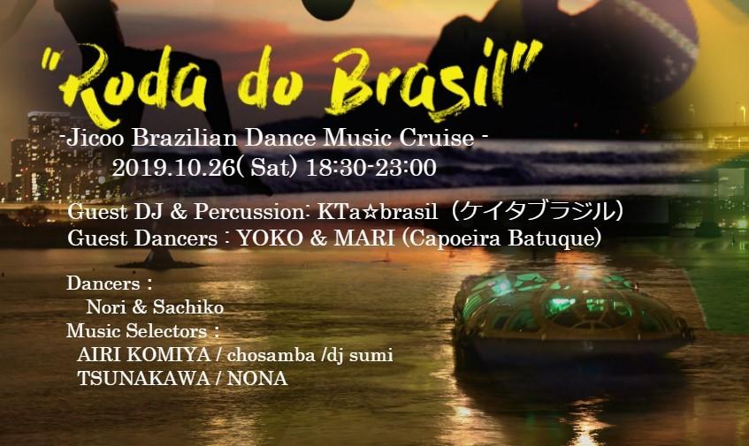 10/26 SAT 18:30乗船▶19:00出航【Roda do Brasil】#ブラジル #クルージングパーティー_b0032617_14114035.jpg