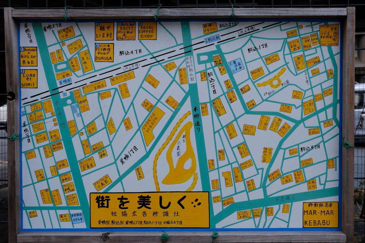 巣鴨  3枚並んだ手書き案内地図_b0061717_14311139.jpg