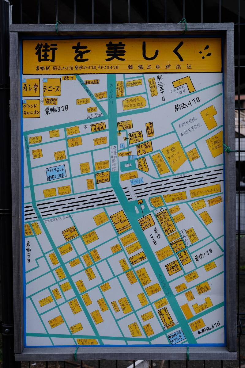 巣鴨  3枚並んだ手書き案内地図_b0061717_14311504.jpg